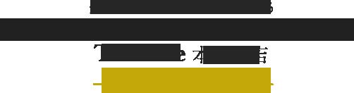 キーストーンジャパンTell・me本舗本店