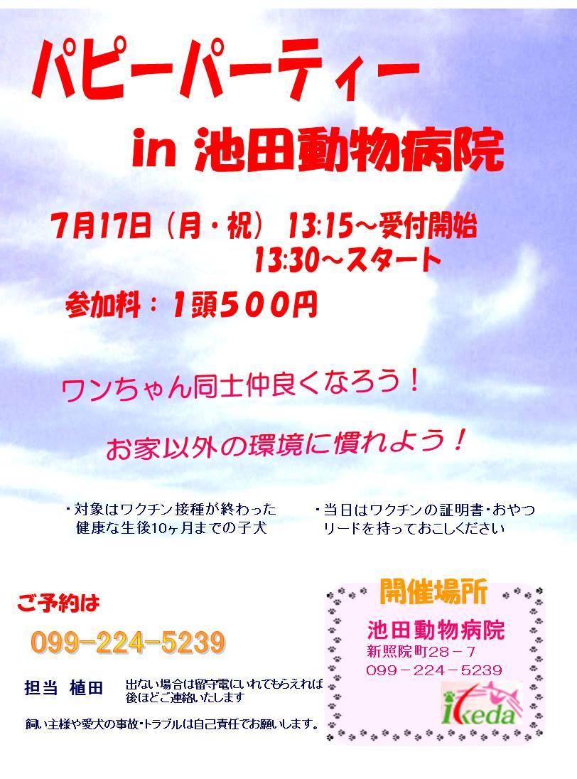 池田AHPh27しつけパピーパーティー7.17