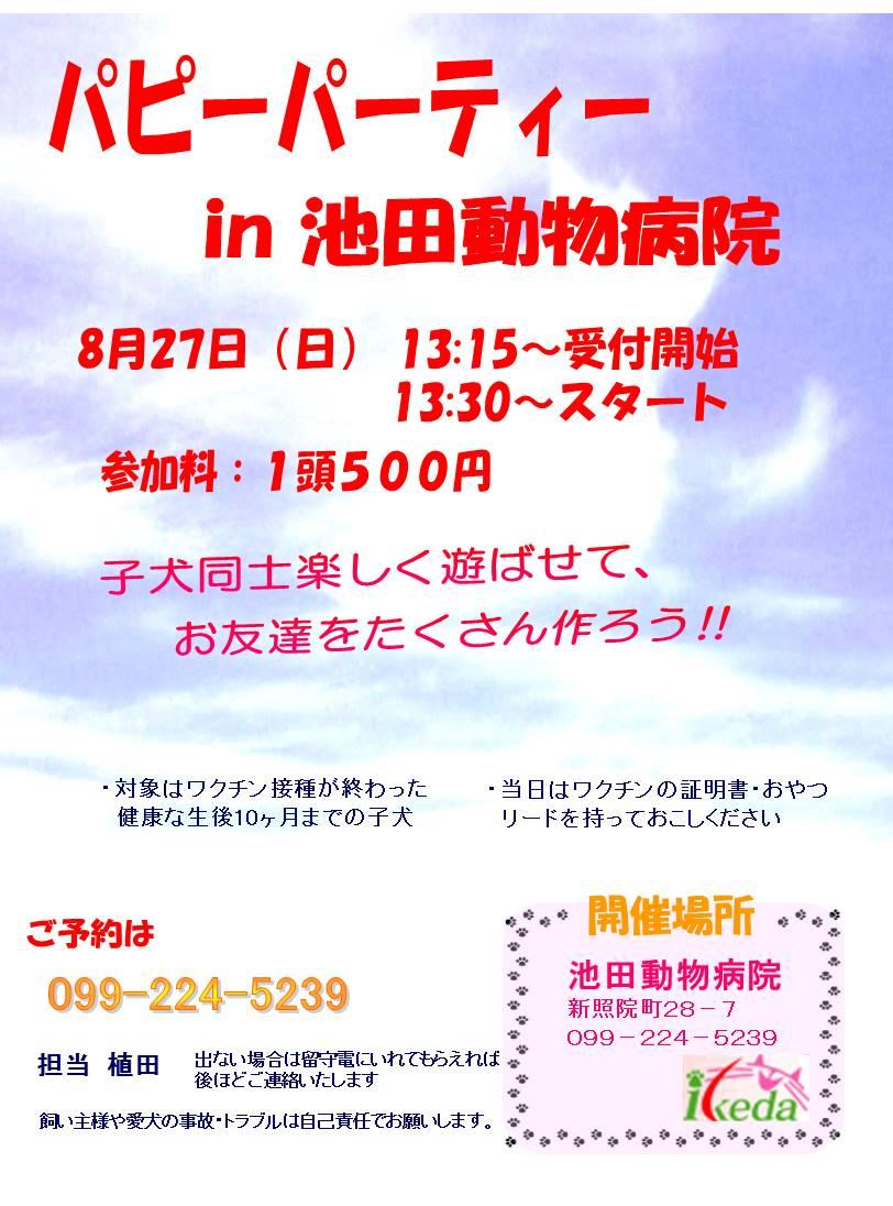 池田AHPh27しつけパピーパーティー8.27